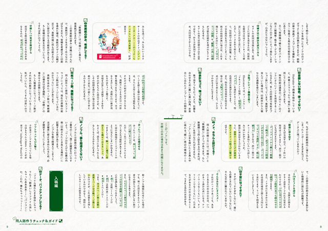 『同人誌作りチェック&ガイド』サンプルイメージ 同人誌作りチェック&ガイド 入稿編
